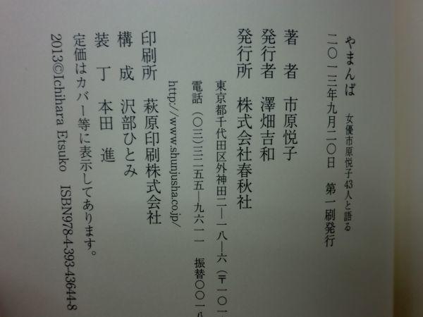 追悼!サイン入 市原悦子『やまんば』2013年初版カバー帯_画像4