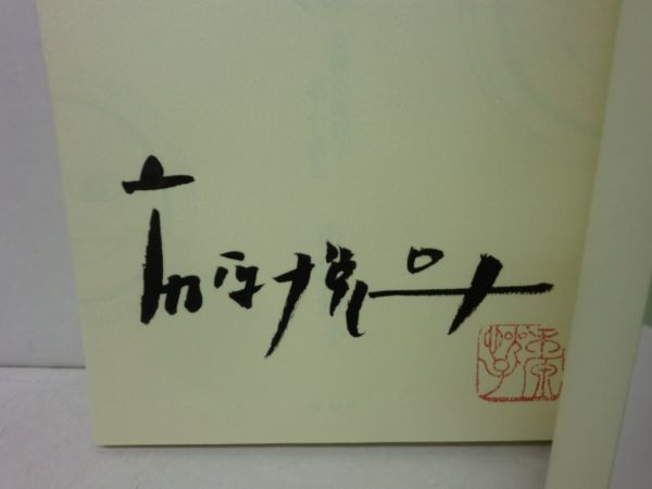 追悼!サイン入 市原悦子『やまんば』2013年初版カバー帯_画像2