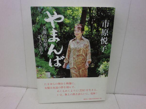 追悼!サイン入 市原悦子『やまんば』2013年初版カバー帯