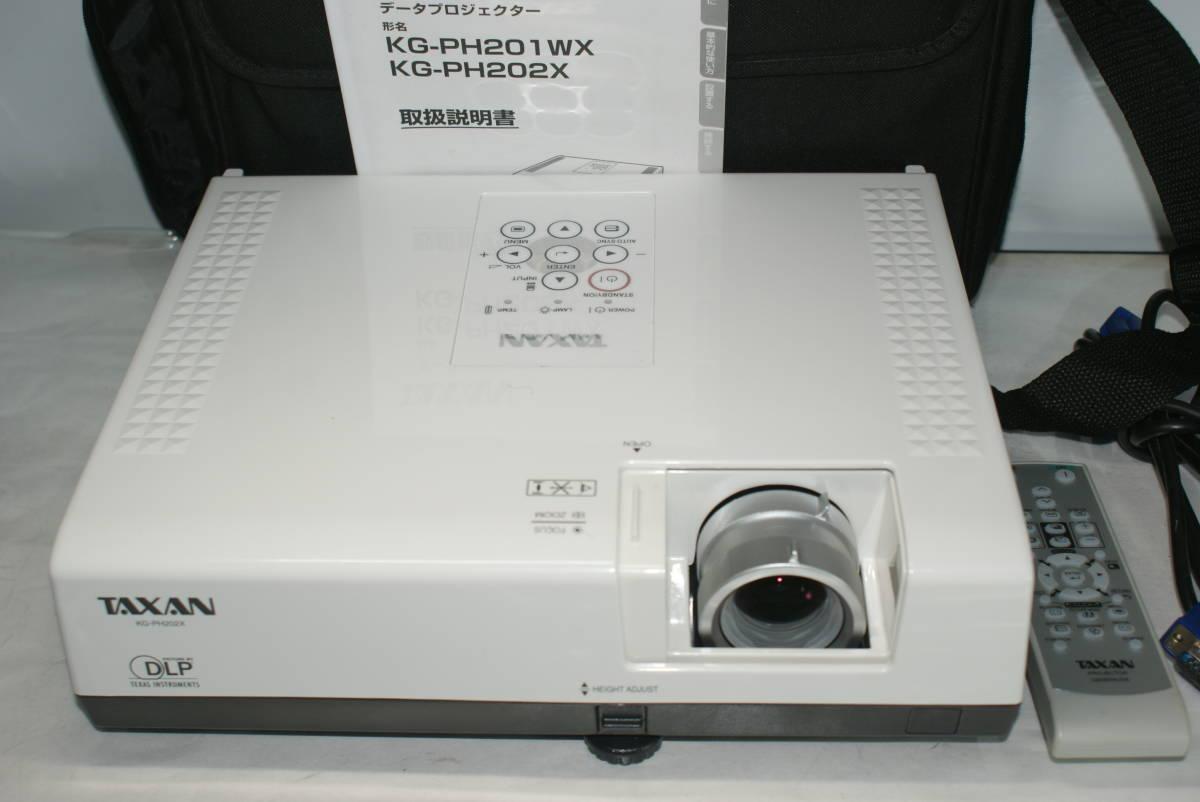 TAXAN 高輝度DLP プロジェクター KG-PH202X  ★3500lm★ ランプ残量87% リモコン付 程度良好 3D対応機種。