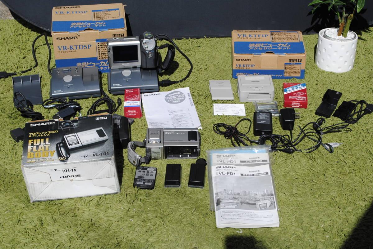 D947 [ジャンク]シャープ ビデオカメラ2台セット◇SHARP/VL-FD1/VL-DC5/プリントシステムベース/ACアダプター/アクセサリーキット/取説