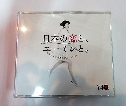 CD 松任谷由実 日本の恋と、ユーミンと。40周年記念ベストアルバム 45曲収録 DISK:3枚組(中古品)