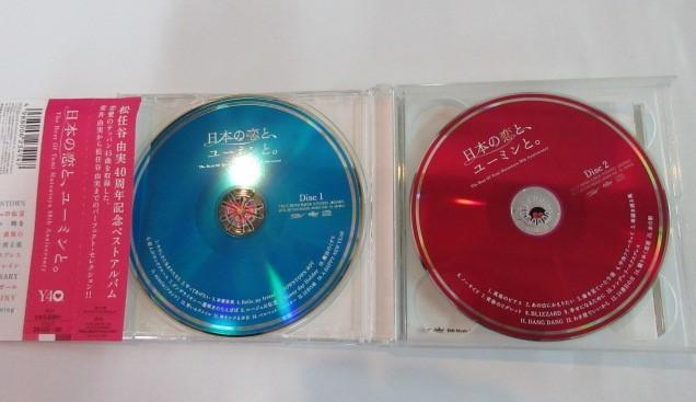 CD 松任谷由実 日本の恋と、ユーミンと。40周年記念ベストアルバム 45曲収録 DISK:3枚組(中古品)_画像5