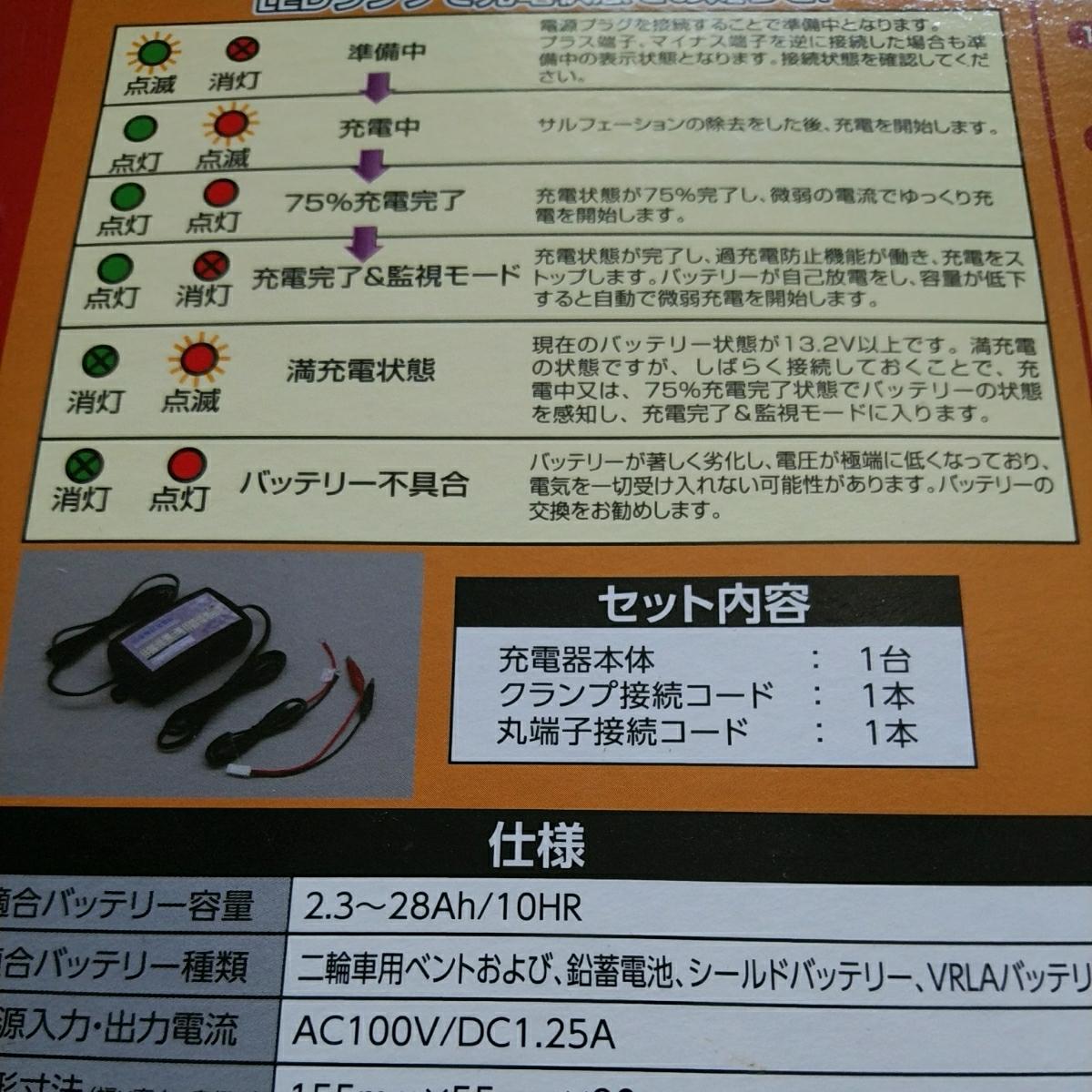 DAYTONAバイク用充電器_画像3