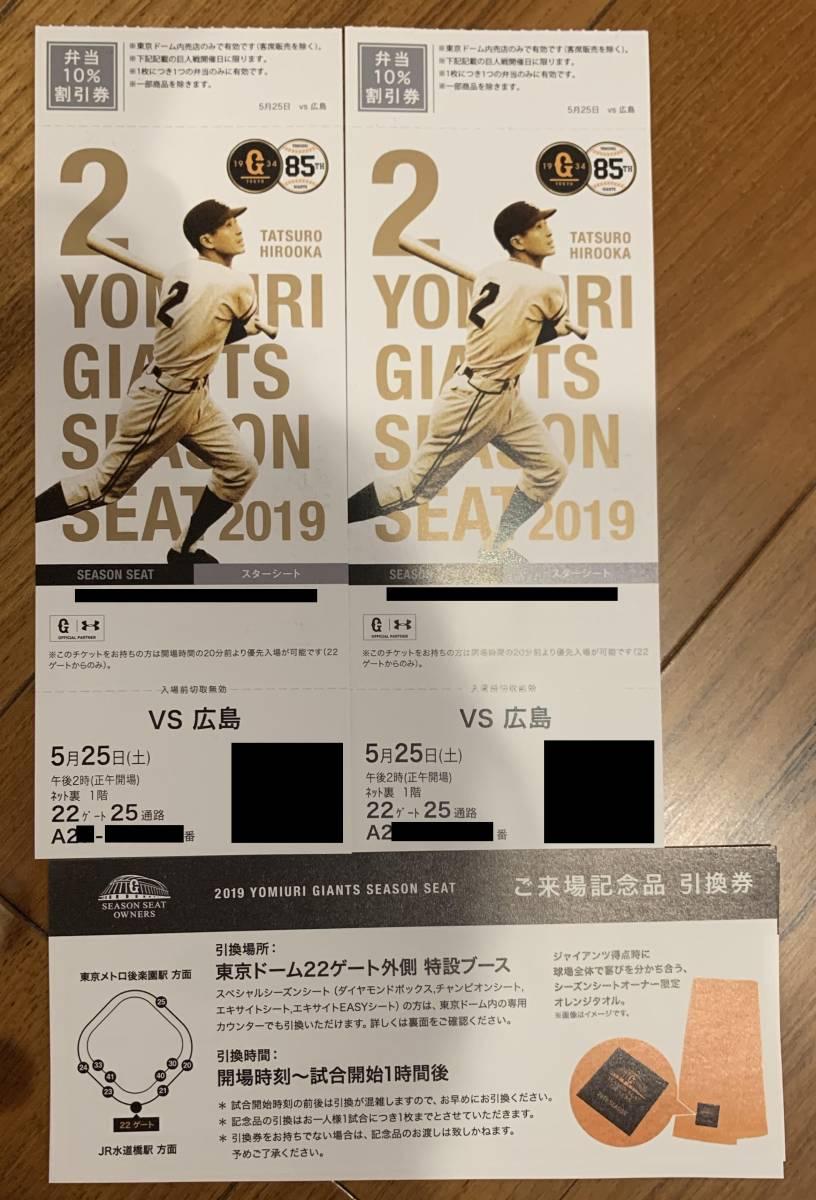 5/25(土)巨人vs広島カープ ネット裏スターシート ペア