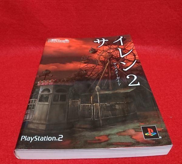 攻略本 PS2 サイレン 2 ザ・マスターガイド プレイステーション2 レトロゲーム