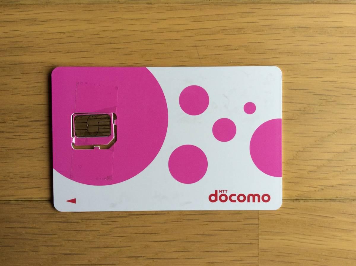 docomo ドコモ 解約済 micro SIM カード(送料込み)