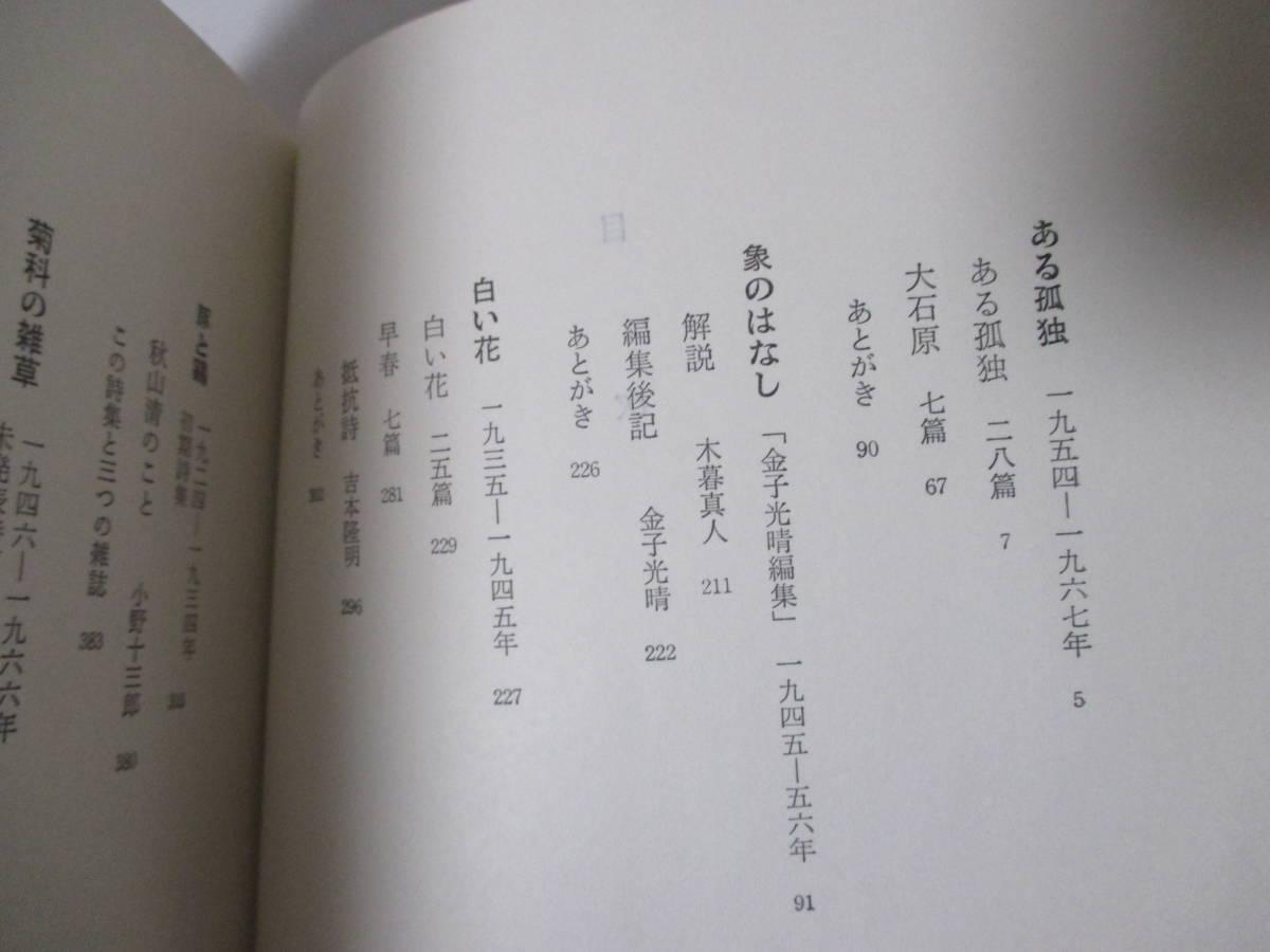 【秋山清詩集<増補版>】秋山清著 1973年10月15日/現代思潮社刊(★アナキズム/「ある孤独」「象のはなし」「白い花」他)_画像7