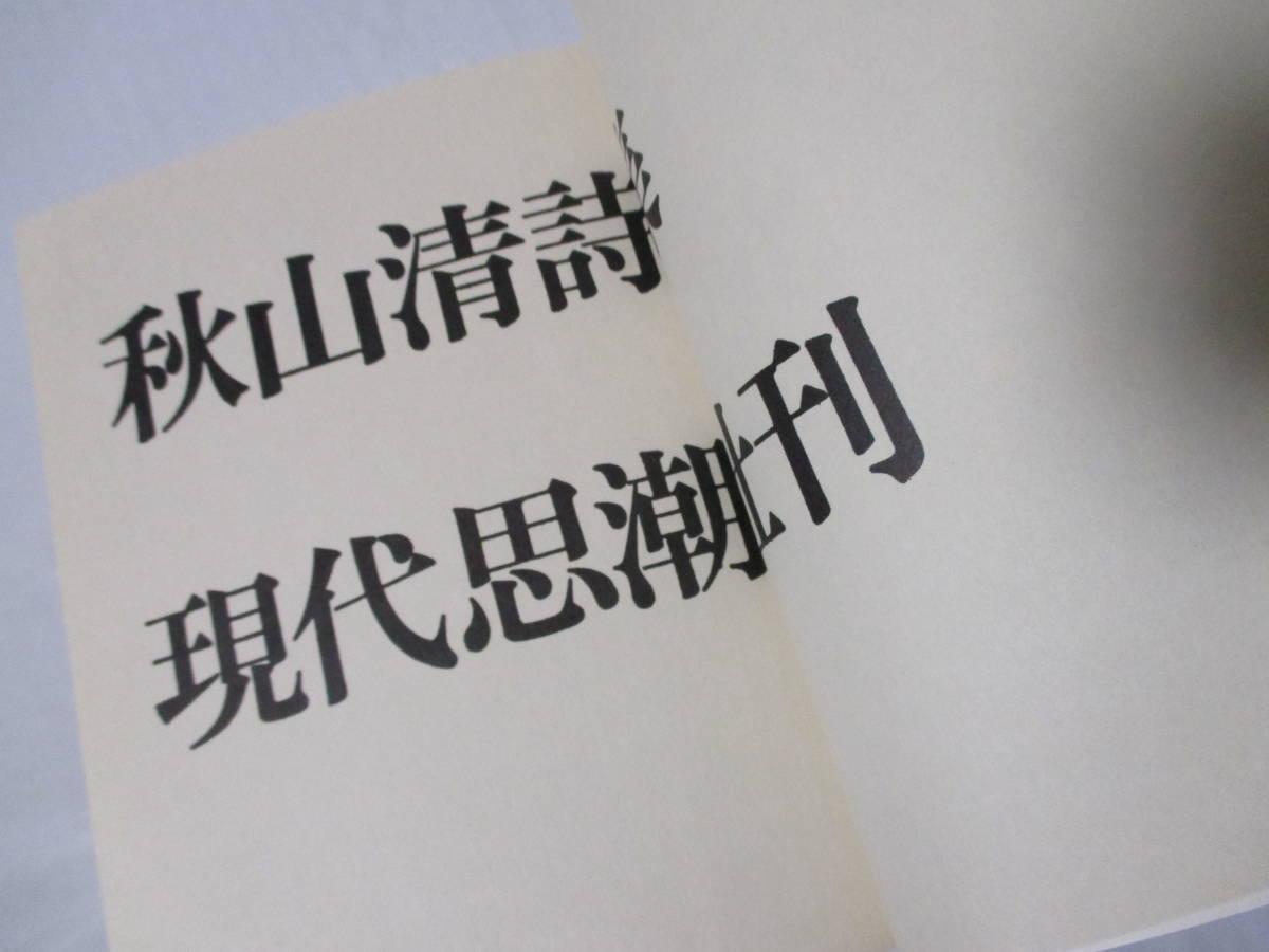 【秋山清詩集<増補版>】秋山清著 1973年10月15日/現代思潮社刊(★アナキズム/「ある孤独」「象のはなし」「白い花」他)_画像9