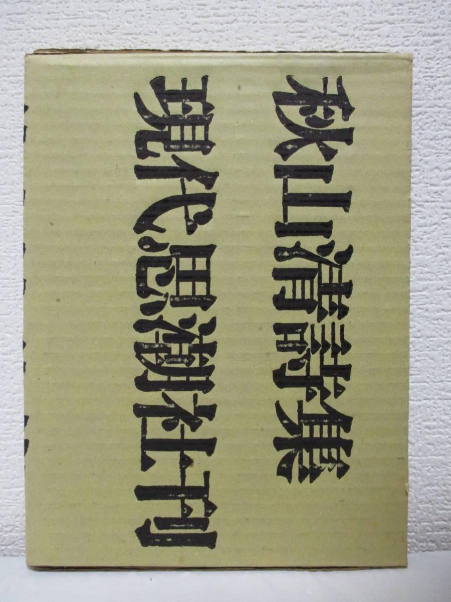 【秋山清詩集<増補版>】秋山清著 1973年10月15日/現代思潮社刊(★アナキズム/「ある孤独」「象のはなし」「白い花」他)_画像1