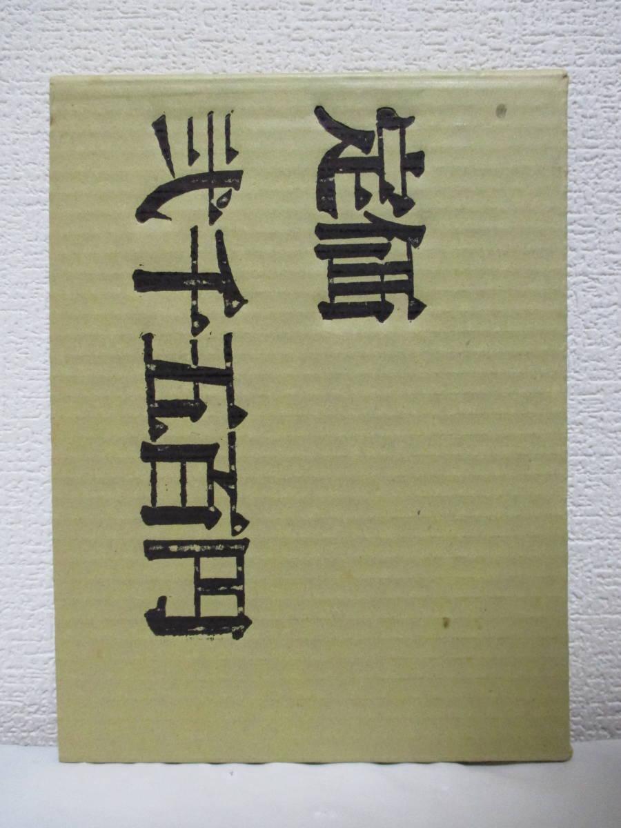 【秋山清詩集<増補版>】秋山清著 1973年10月15日/現代思潮社刊(★アナキズム/「ある孤独」「象のはなし」「白い花」他)_画像2