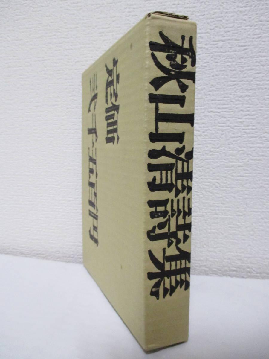 【秋山清詩集<増補版>】秋山清著 1973年10月15日/現代思潮社刊(★アナキズム/「ある孤独」「象のはなし」「白い花」他)_画像3