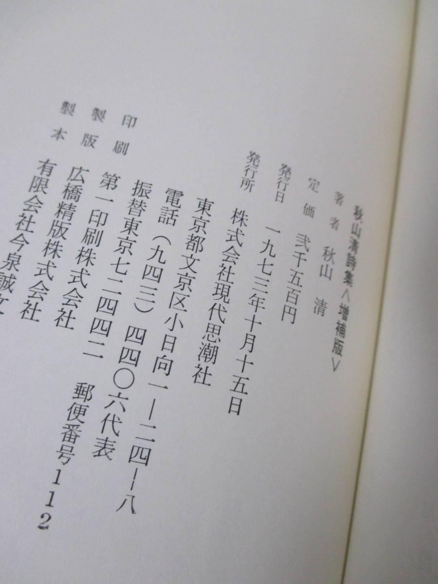 【秋山清詩集<増補版>】秋山清著 1973年10月15日/現代思潮社刊(★アナキズム/「ある孤独」「象のはなし」「白い花」他)_画像6