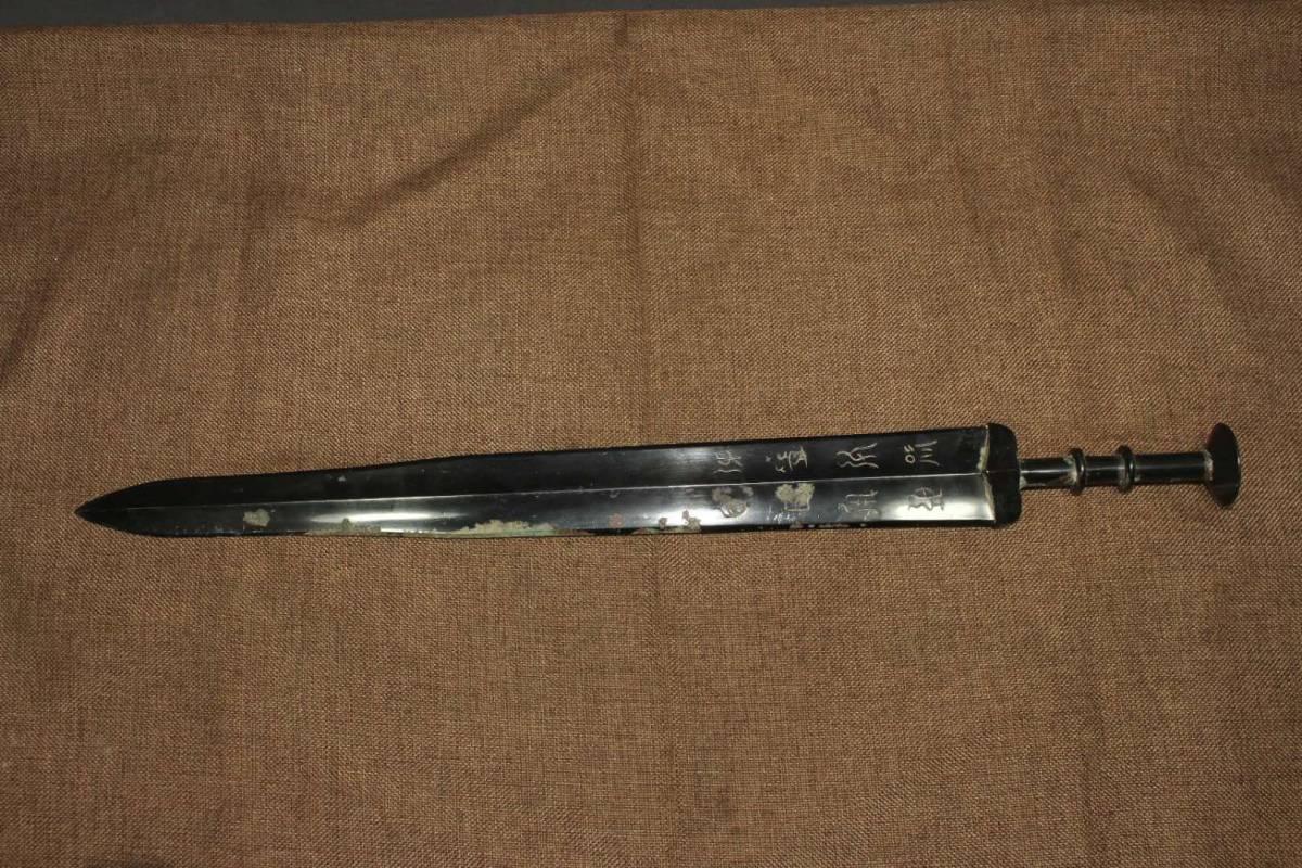 極上珍品 戦国時代 青銅製 青銅剣 魚腸剣 刀武具 銘文付 賞物 擺件 骨董唐物