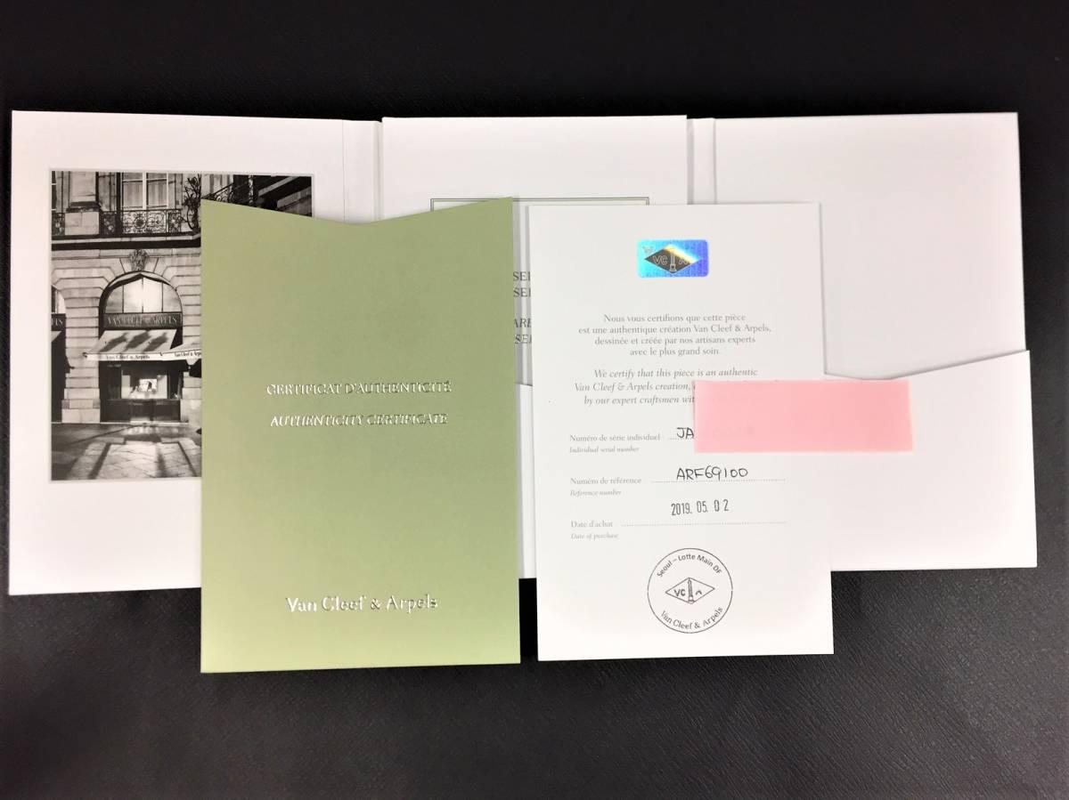 ヴァンクリーフ&アーペル スウィートアルハンブラ 新品未使用 2019年5月購入 VAN CLEEF&ARPELS VCARF69100_画像8