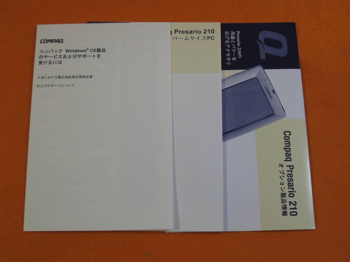【美品】COMPAQ Presario 210 Color Palm-size PC SCPSP213 箱説有り レトロPDA_画像9