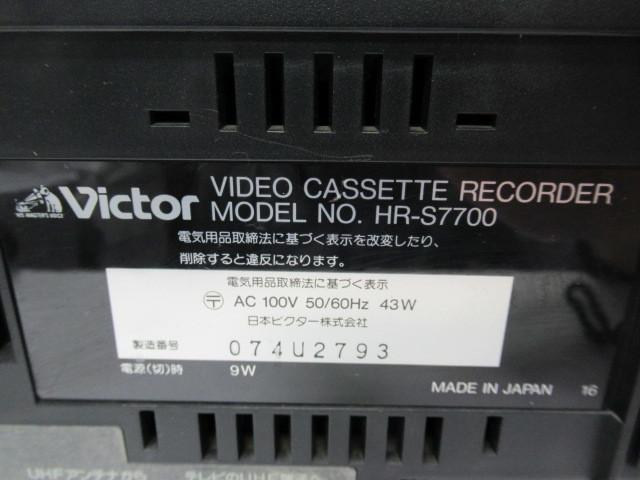 KN133/ビデオデッキ/S-VHS/ビクター/Victor/HR-S7700/ジャンク扱い/中古品/_画像5