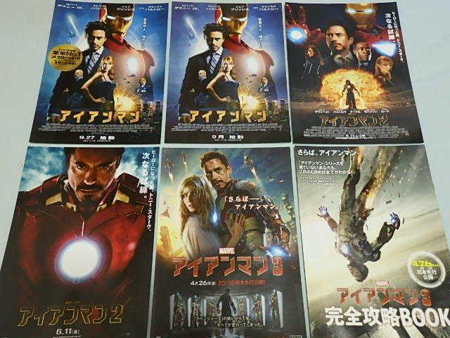 アベンジャーズ  MCU 全23作品 映画チラシ と タイアップチラシ等 計53種セット