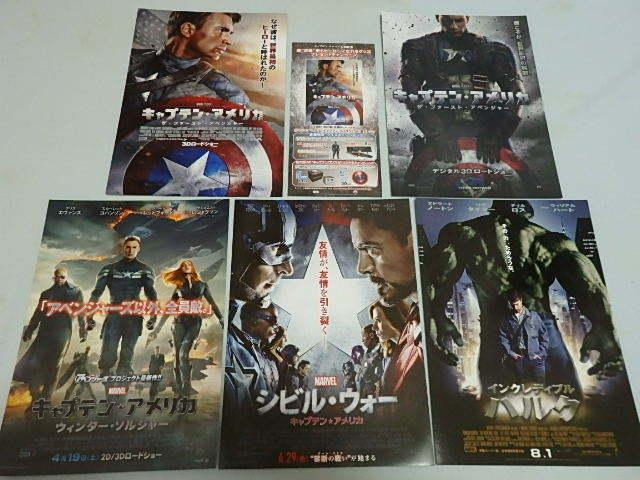 アベンジャーズ  MCU 全23作品 映画チラシ と タイアップチラシ等 計53種セット_画像2