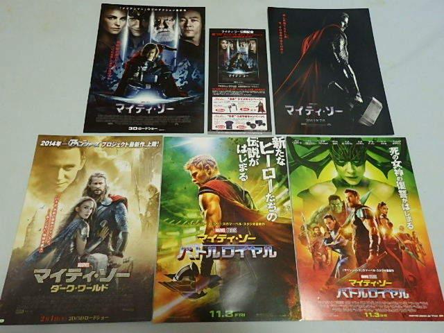 アベンジャーズ  MCU 全23作品 映画チラシ と タイアップチラシ等 計53種セット_画像3