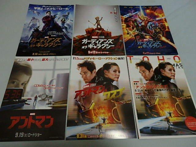 アベンジャーズ  MCU 全23作品 映画チラシ と タイアップチラシ等 計53種セット_画像6