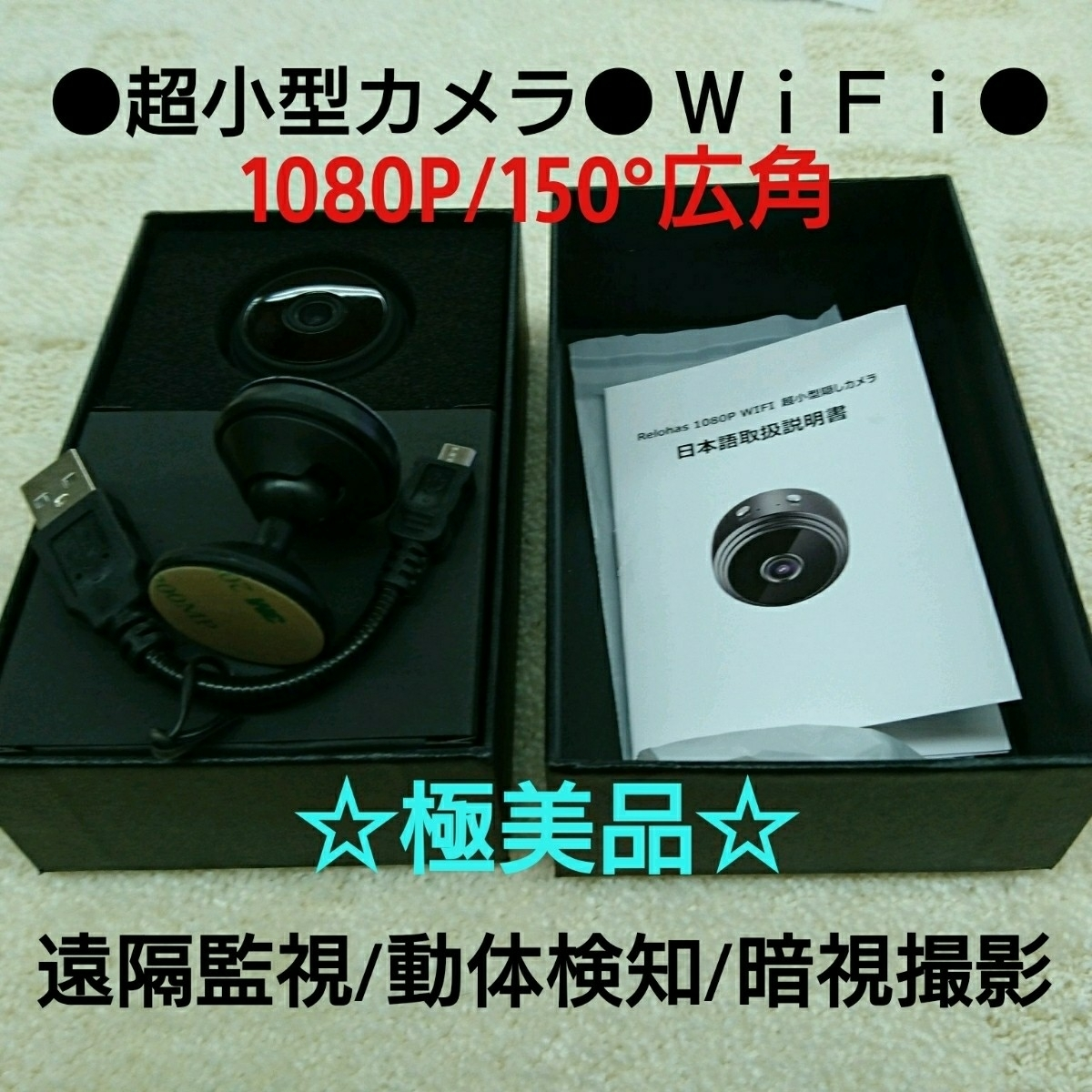 ☆極美品☆ 超小型カメラ 150°広角 1080P高画質 WiFi 動体検知 暗視撮影 遠隔監視 防犯 会議の記録 赤ちゃんやペットの監視等に