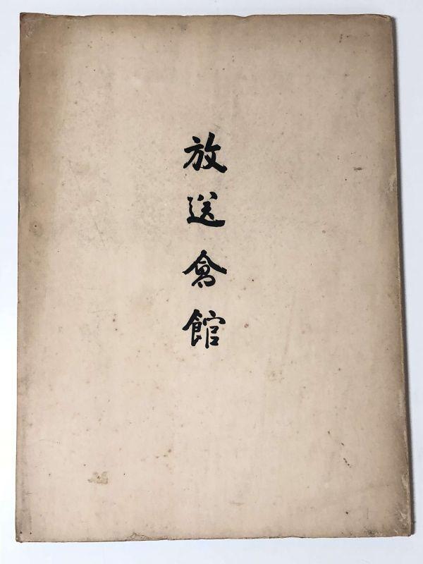 放送会館(写真集)/日本放送協会/昭和14年/非売品/やや難あり/NHK/B18/95