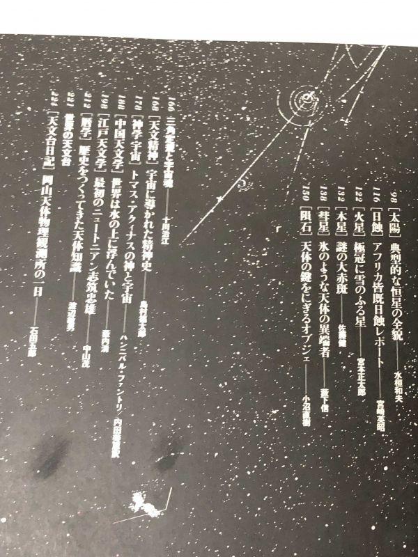 124-B23/ 全宇宙誌 空前の星書/松岡正剛ほか/工作舎/1979年_画像3