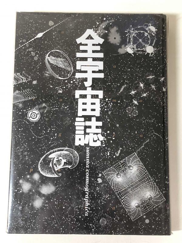 124-B23/ 全宇宙誌 空前の星書/松岡正剛ほか/工作舎/1979年