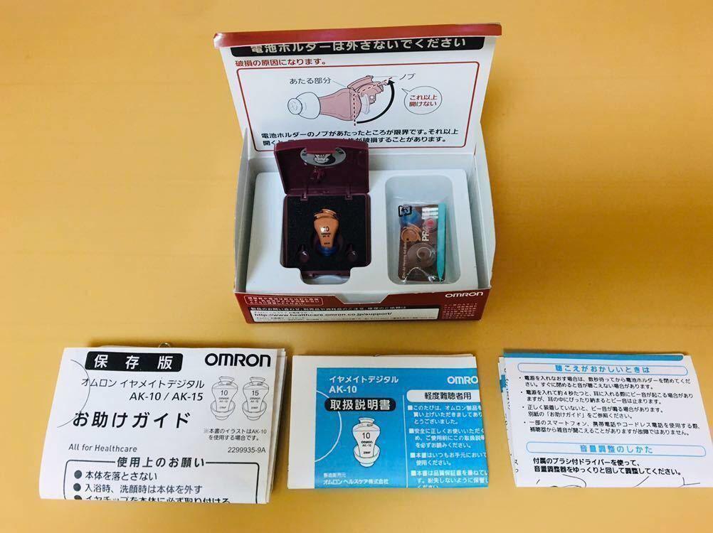 オムロン デジタル式補聴器 AK-10 「ハウリングキャンセル」機能搭載 未使用 [送料込み]_画像2