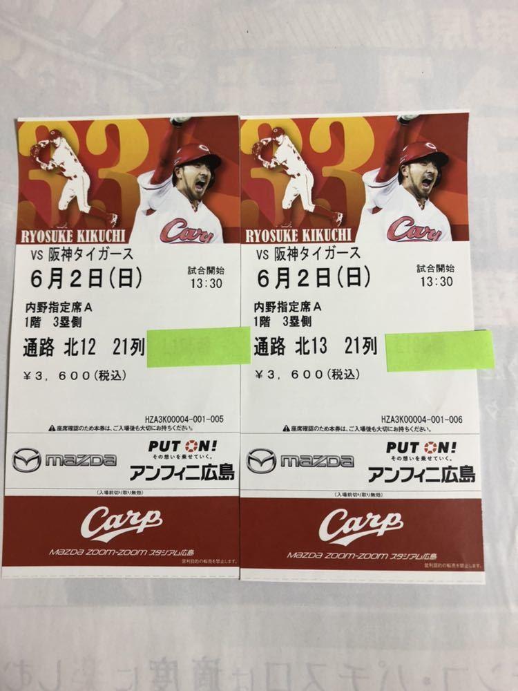 6月2日マツダスタジアム広島VS阪神
