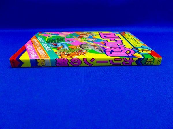 初版 カリーンの剣 ゲーム必勝法シリーズ 昭和62年 1987年 ケイブンシャの大百科別冊 ファミコン ディスクシステム スクウェア_画像7