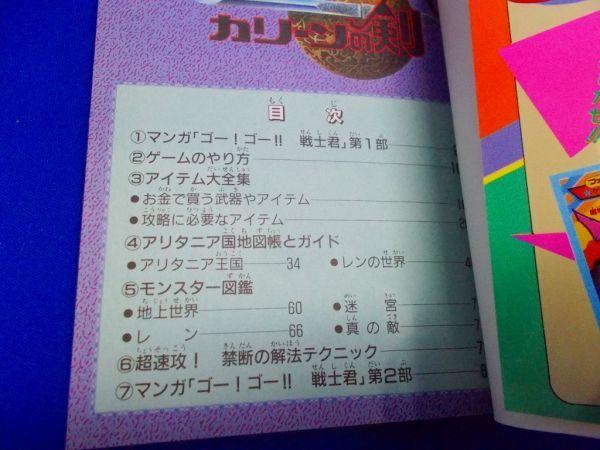 初版 カリーンの剣 ゲーム必勝法シリーズ 昭和62年 1987年 ケイブンシャの大百科別冊 ファミコン ディスクシステム スクウェア_画像5
