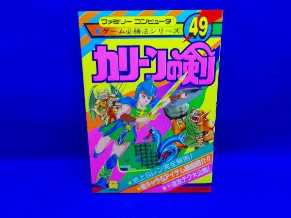 初版 カリーンの剣 ゲーム必勝法シリーズ 昭和62年 1987年 ケイブンシャの大百科別冊 ファミコン ディスクシステム スクウェア