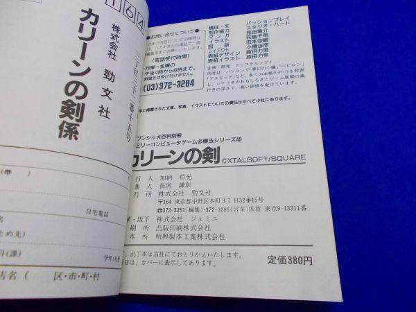 初版 カリーンの剣 ゲーム必勝法シリーズ 昭和62年 1987年 ケイブンシャの大百科別冊 ファミコン ディスクシステム スクウェア_画像6