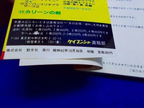 初版 カリーンの剣 ゲーム必勝法シリーズ 昭和62年 1987年 ケイブンシャの大百科別冊 ファミコン ディスクシステム スクウェア_画像3