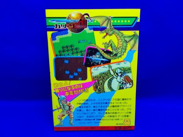 初版 カリーンの剣 ゲーム必勝法シリーズ 昭和62年 1987年 ケイブンシャの大百科別冊 ファミコン ディスクシステム スクウェア_画像2