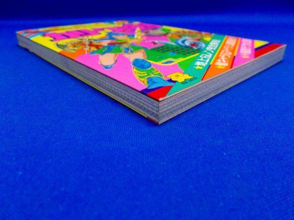 初版 カリーンの剣 ゲーム必勝法シリーズ 昭和62年 1987年 ケイブンシャの大百科別冊 ファミコン ディスクシステム スクウェア_画像4