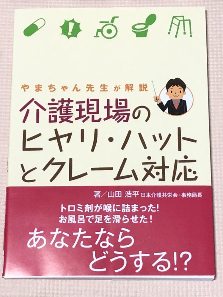 新品 介護現場のヒヤリ・ハットとクレーム対応 山田浩平 やまちゃん先生が解説_画像1