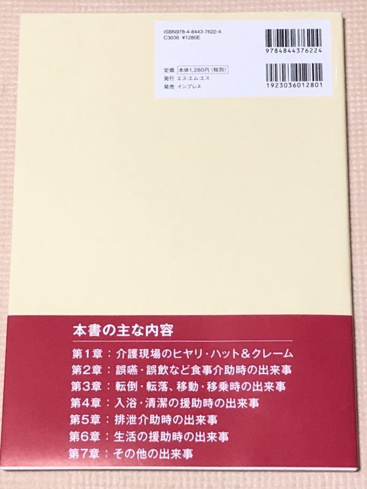 新品 介護現場のヒヤリ・ハットとクレーム対応 山田浩平 やまちゃん先生が解説_画像2