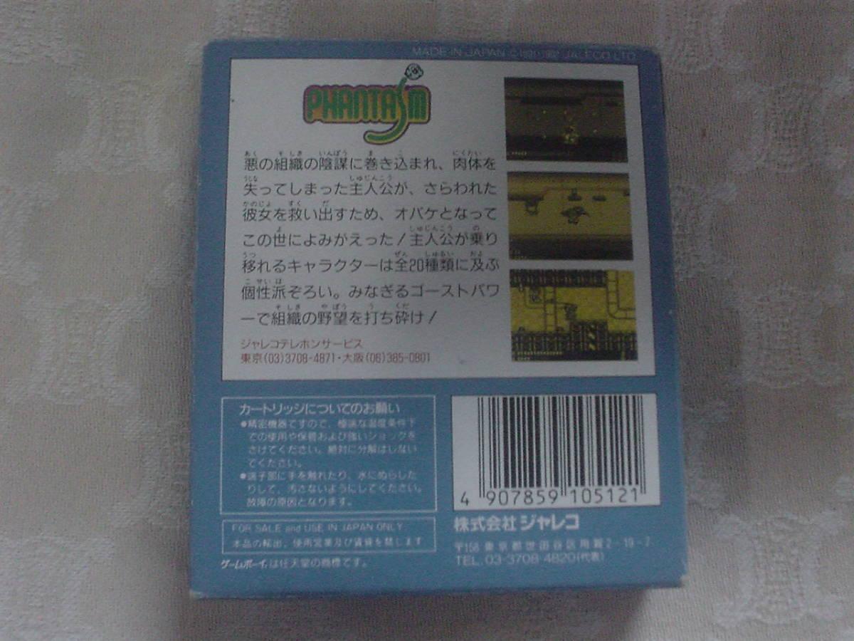 GB ファンタズム 箱説付 _画像3