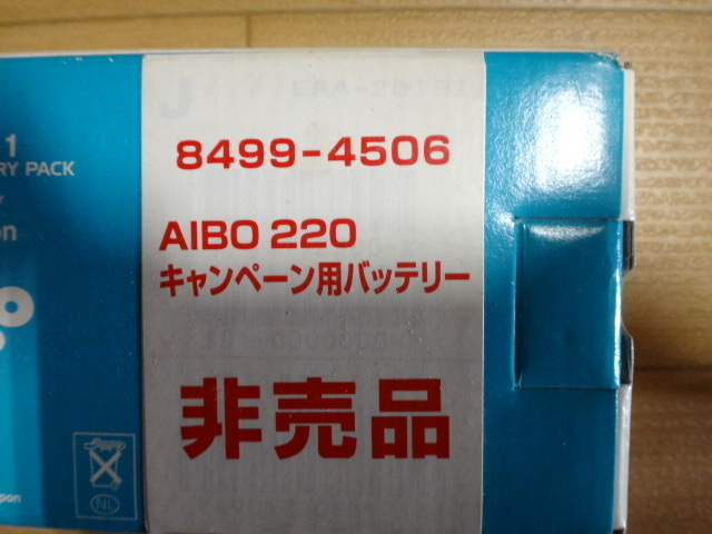 AIBO☆ERA-201B1☆バッテリー☆未使用!☆格安!