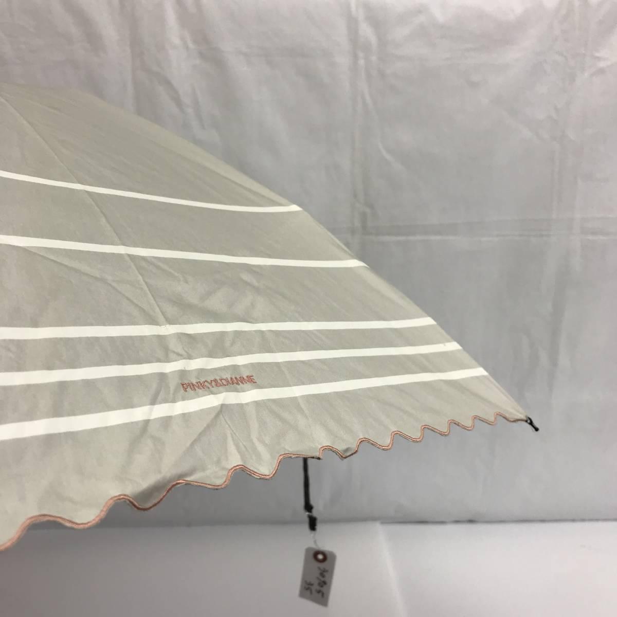 う090535 中古 Pinky&Dianne ピンキー&ダイアン AURORA オーロラ 晴雨兼用 雨傘 日傘 折りたたみ傘 女性用_画像5