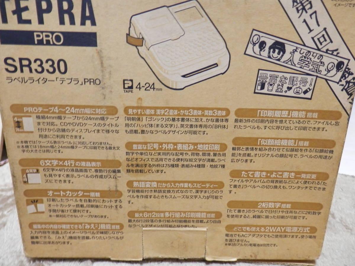 キングジム テプラPRO ラベルライター SR330_画像4