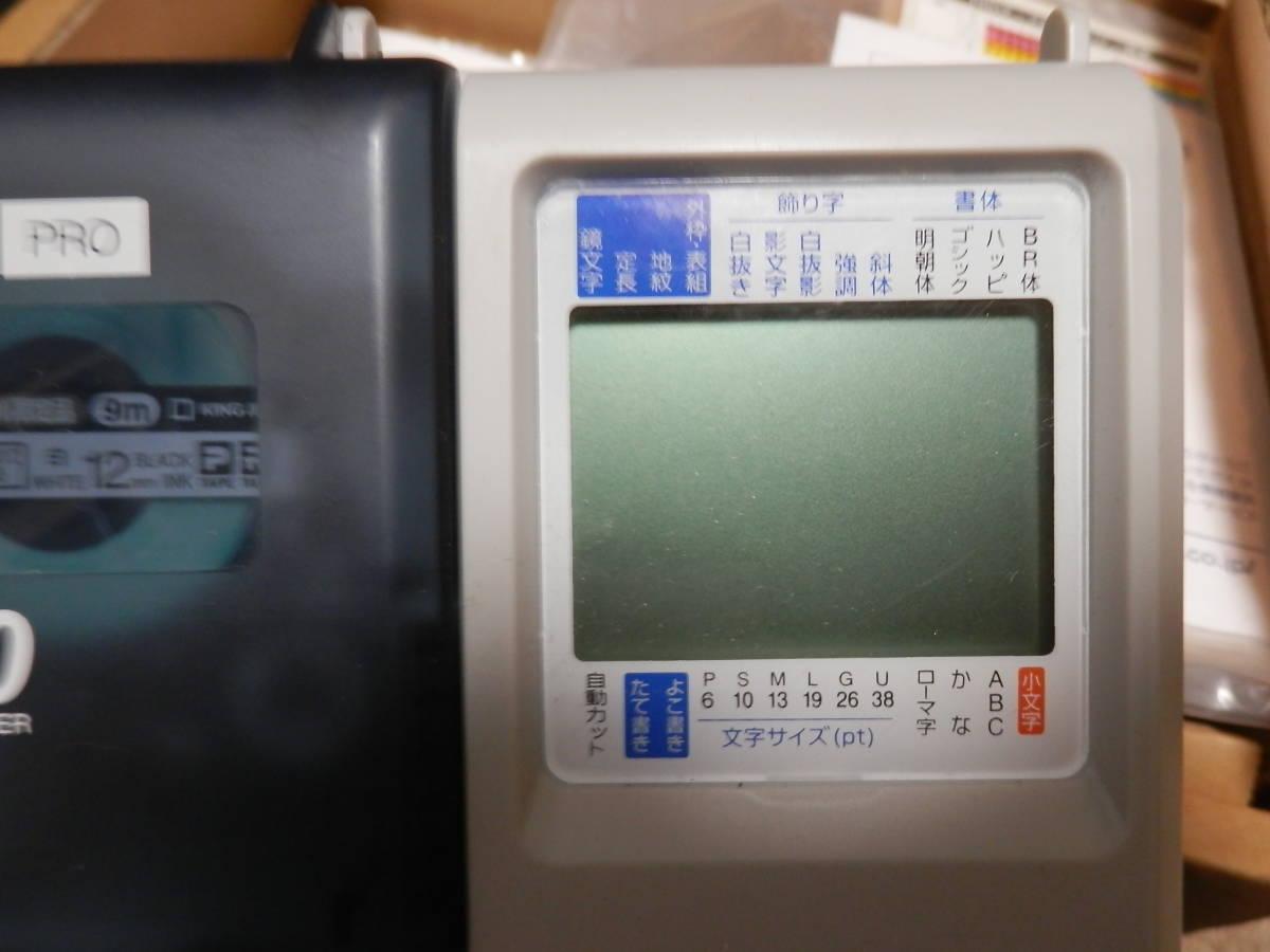 キングジム テプラPRO ラベルライター SR330_画像8