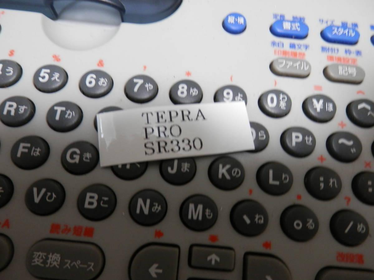 キングジム テプラPRO ラベルライター SR330_画像9