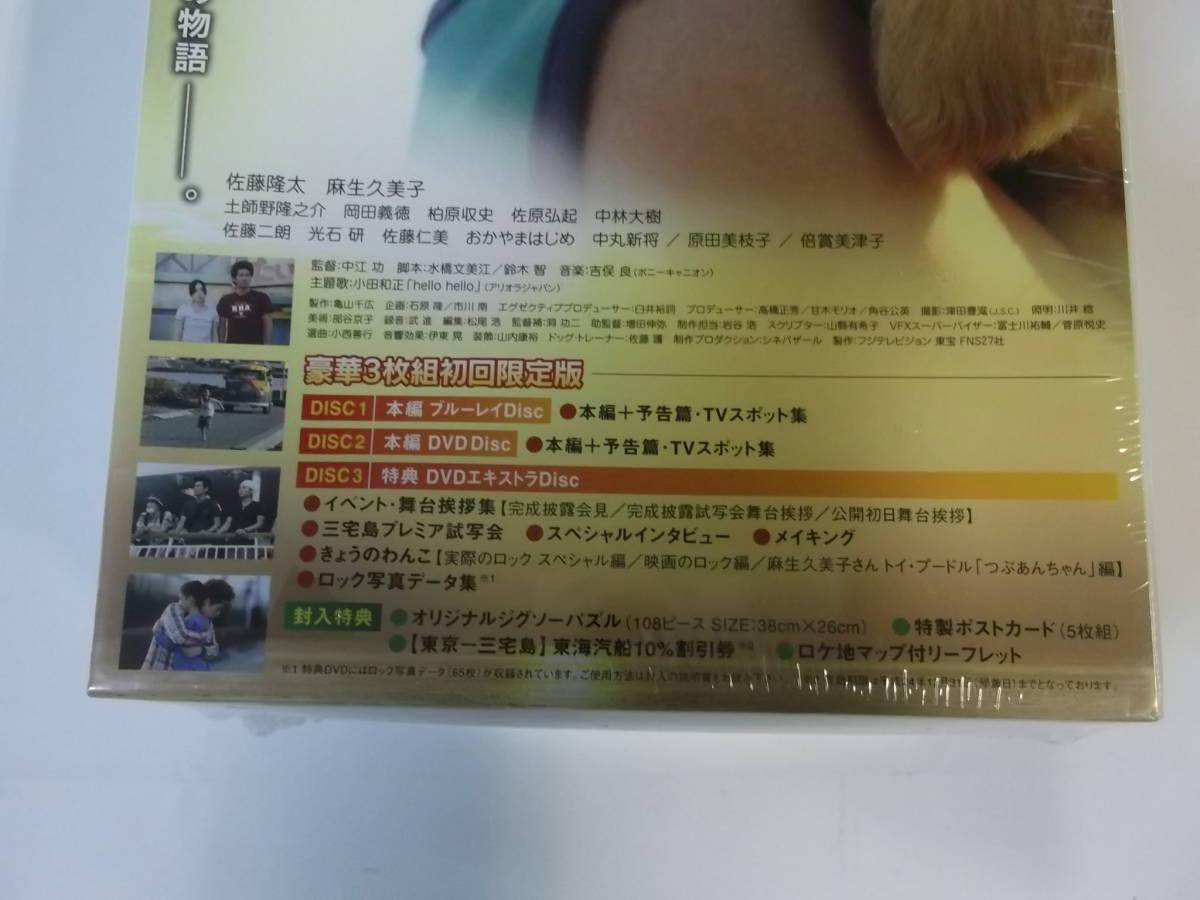 [新品Blu-ray] ロック ~わんこの島~ ブルーレイ&DVDツインパック プレミアム・エディション 初回限定版_画像4