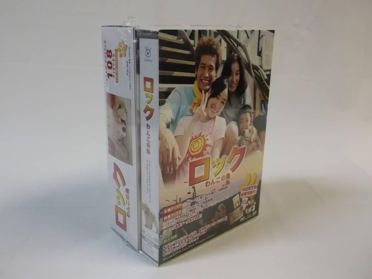 [新品Blu-ray] ロック ~わんこの島~ ブルーレイ&DVDツインパック プレミアム・エディション 初回限定版