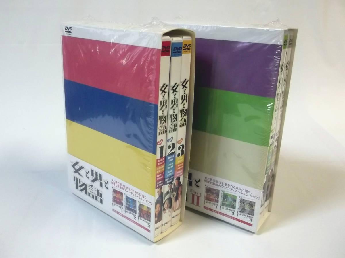 『女と男と物語 DVD-BOX』+『女と男と物語 Part 2 DVD-BOX』 [西村雅彦/篠原涼子/阿部サダヲ/藤谷美紀/小泉今日子/國村隼]