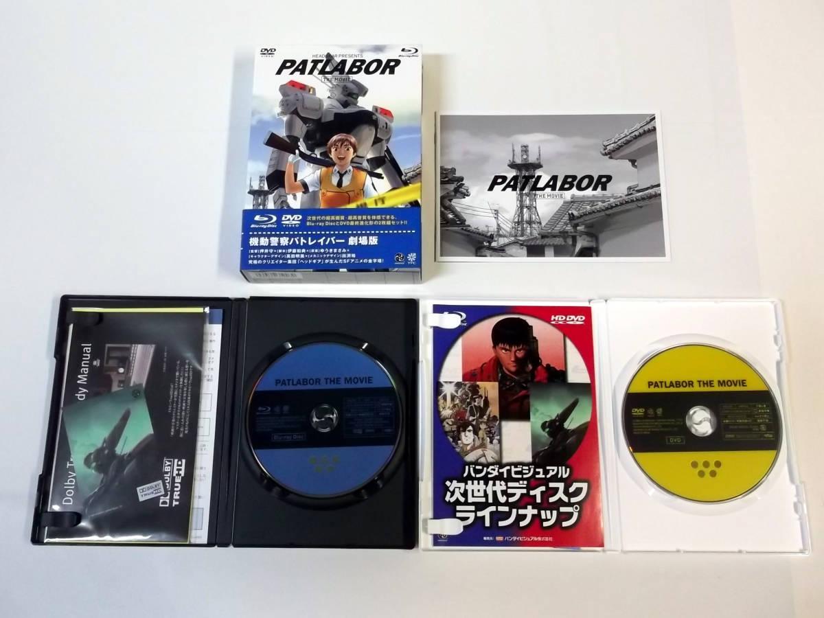 [Blu-ray] 機動警察パトレイバー 劇場版 + 機動警察パトレイバー 2 the Movie [美品] 押井守/イングラム_画像4